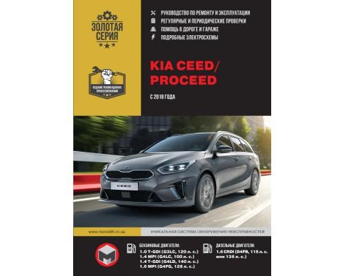 Книга: Kia Ceed / ProCeed (Киа Сид / Про Сид). Руководство по ремонту, инструкция по эксплуатации. Модели с 2018 года выпуска, оборудованные бензиновыми и дизельными двигателями.