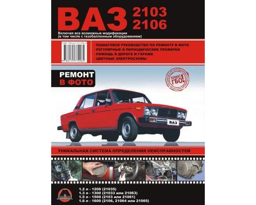 Книга: Ваз 2103 / 2106 (VAZ 2103 / 2106). Руководство по ремонту в фотографиях, инструкция по эксплуатации. Модели с 1980 года выпуска, оборудованные бензиновыми двигателями (+ГБО)