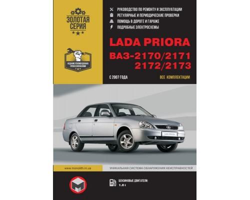 Книга: ВАЗ 2170/2171/2172/2173 Priora (VAZ 2170/2171/2172/2173 Priora). Руководство по ремонту в фотографиях, инструкция по эксплуатации. Модели с 2007 года выпуска, оборудованные бензиновыми двигателями