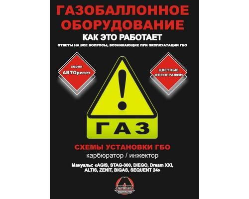 Книга: Газобаллонное оборудование. Руководство по установке ГБО в цветных фотографиях, инструкция по эксплуатации ГБО. Для моделей с карбюраторными и инжекторными двигателями.