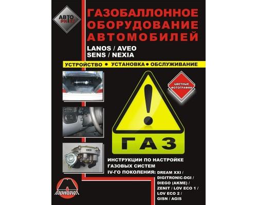 ГБО Lanos / Aveo / Sens / Nexia (Ланос / Авео / Сенс / Нексиа). Газобаллонное оборудование автомобилей, руководство по настройке газовых систем IV-го (четвертого) поколения, инструкция по обслуживанию ГБО, устройство ГБО