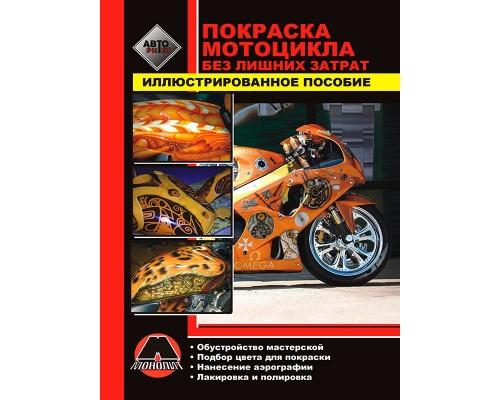 Книга: Иллюстрированное пособие по покраске мотоцикла