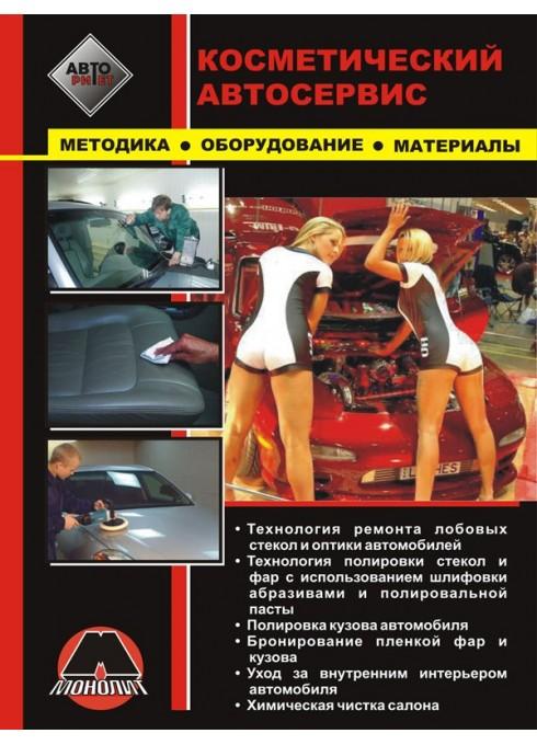 Книга: Косметический автосервис. Методика, оборудование, материалы