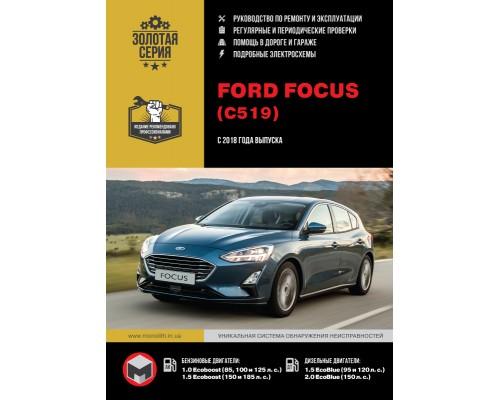 Книга: Ford Focus (Форд Фокус). Руководство по ремонту, инструкция по эксплуатации. Модели с 2018 года выпуска, оборудованные бензиновыми и дизельными двигателями.
