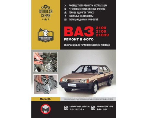 Книга: Лада (ВАЗ) 2108 / 2109 / 21099 (Lada (VAZ) 2108 / 2109 / 21099). Руководство по ремонту в фотографиях, инструкция по эксплуатации. Модели с 1984 по 2004 год выпуска, оборудованные бензиновыми двигателями