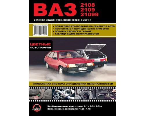 Книга: Лада (ВАЗ) 2108 / 2109 / 21099 (Lada (VAZ) 2108 / 2109 / 21099). Руководство по ремонту в цветных фотографиях, инструкция по эксплуатации. Модели оборудованные бензиновыми двигателями