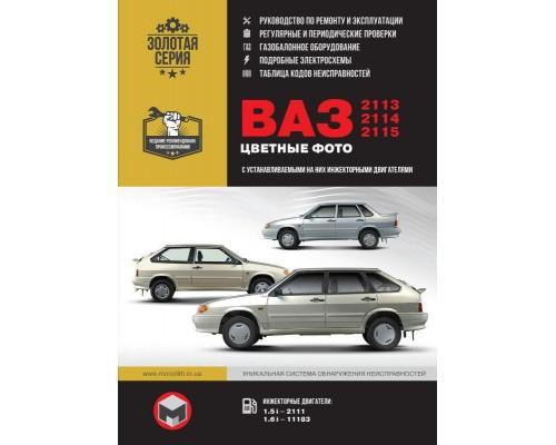 Книга: Лада (Ваз) 2113 / 2114 / 2115 (Lada (VAZ) 2113 / 2114 / 2115). Руководство по ремонту в цветных фотографиях, инструкция по эксплуатации. Модели, оборудованные инжекторными двигателями