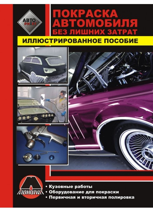 Книга: Покраска автомобиля без лишних затрат. Иллюстрированное пособие