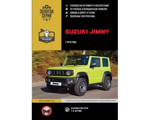 Книга: Suzuki Jimny (Сузуки Джимни). Руководство по ремонту, инструкция по эксплуатации. Модели с 2018 года выпуска, оборудованные бензиновыми двигателями.