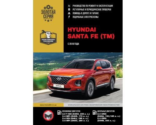 Книга: Hyundai Santa Fe (Хюндай Санта Фе). Руководство по ремонту, инструкция по эксплуатации. Модели с 2018 года выпуска, оборудованные бензиновыми и дизельными двигателями.