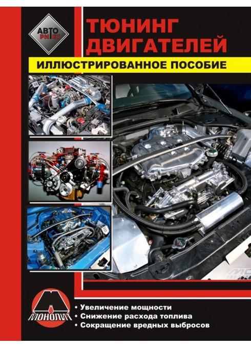 Книга: Тюнинг двигателей. Иллюстрированное пособие