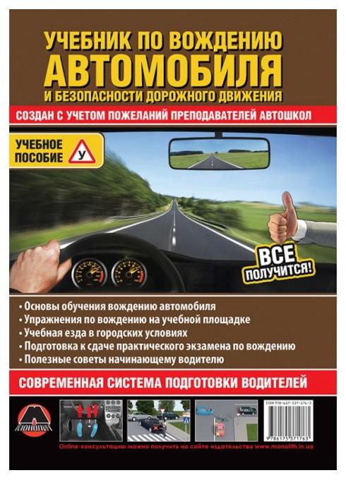 Книга: Учебник по вождению автомобиля