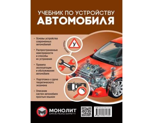 Книга: Учебник по устройству автомобиля. Издание второе. Исправленное и дополненное