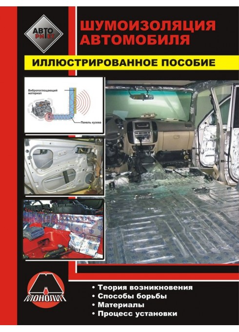Книга: Шумоизоляция автомобиля