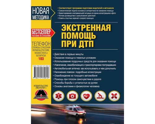 Книга: Экстренная помощь при ДТП