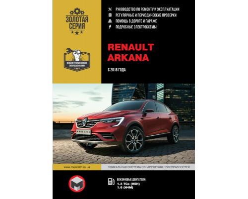 Книга: Renault Arkana (Рено Аркана). Руководство по ремонту, инструкция по эксплуатации. Модели с 2018 года выпуска, оборудованные бензиновыми двигателями.