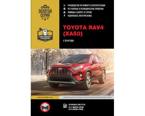 Книга: Toyota RAV4 (Тойота Рав4). Руководство по ремонту, инструкция по эксплуатации. Модели с 2018 года выпуска, оборудованные бензиновыми двигателями.