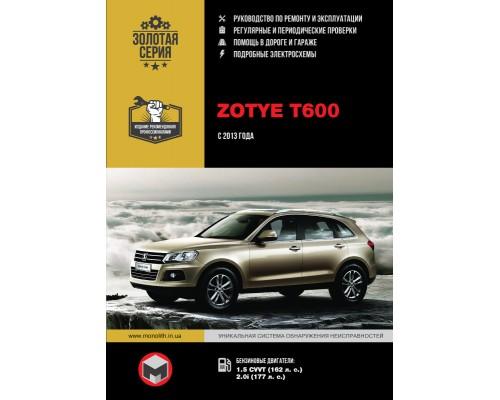 Книга: Zotye T600 (Зоти Т600). Руководство по ремонту, инструкция по эксплуатации. Модели с 2013 года выпуска, оборудованные бензиновыми двигателями.