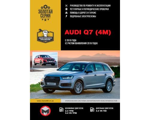 Книга: Audi Q7 (Ауди Кью7). Руководство по ремонту, инструкция по эксплуатации. Модели с 2015 и 2019 года выпуска, оборудованные бензиновыми и дизельными двигателями
