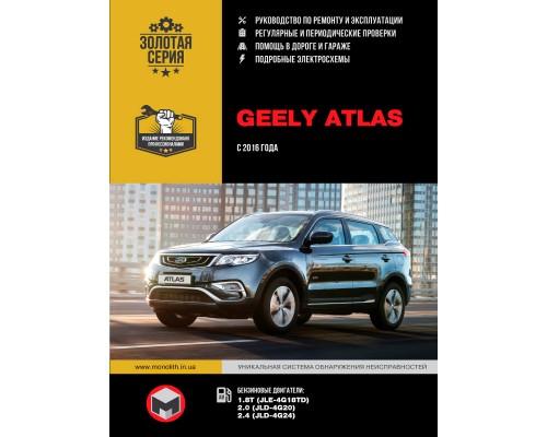 Книга: Geely Atlas (Джили Атлас). Руководство по ремонту, инструкция по эксплуатации. Модели с 2016 года выпуска, оборудованные бензиновыми двигателями.