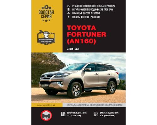 Книга: Toyota Fortuner (Тойота Фортунер). Руководство по ремонту, инструкция по эксплуатации. Модели с 2015 года выпуска, оборудованные бензиновыми и дизельными двигателями