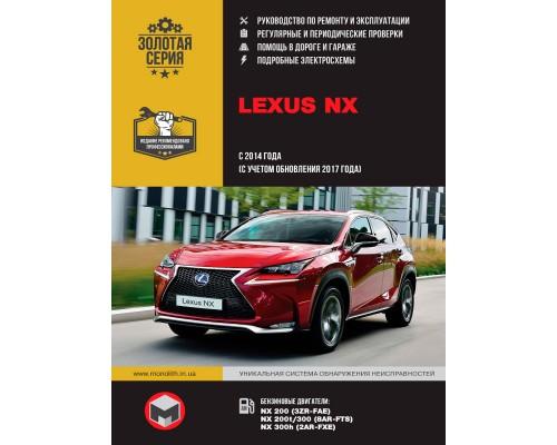Книга: Lexus NX (Лексус НХ). Руководство по ремонту, инструкция по эксплуатации. Модели с 2014 года выпуска (с учетом обновления 2017 года), оборудованные бензиновыми двигателями.