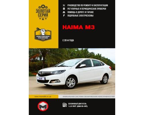 Книга: Haima M3 (Хайма М3). Руководство по ремонту, инструкция по эксплуатации. Модели с 2014 года выпуска, оборудованные бензиновыми двигателями.