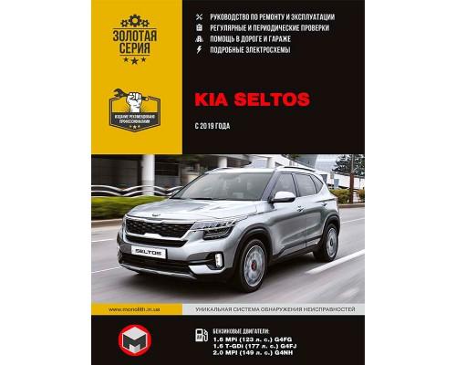 Книга: Kia Seltos (Киа Селтос). Руководство по ремонту, инструкция по эксплуатации. Модели с 2019 года выпуска, оборудованные бензиновыми двигателями.