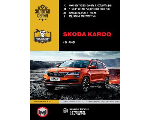 Книга: Skoda Karoq (Шкода Карок). Руководство по ремонту, инструкция по эксплуатации. Модели с 2017 года выпуска, оборудованные бензиновыми двигателями.