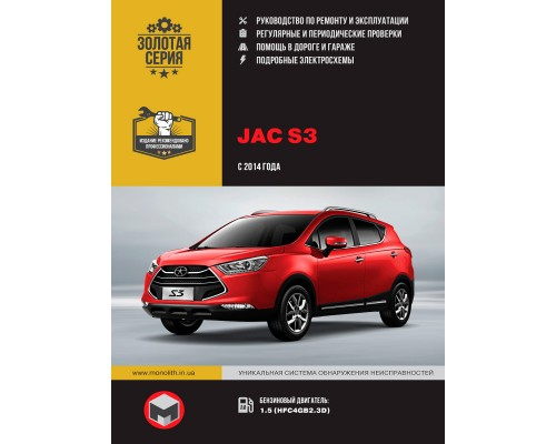 Книга: JAC S3 (Джак С3). Руководство по ремонту, инструкция по эксплуатации. Модели с 2014 года выпуска, оборудованные бензиновыми двигателями.