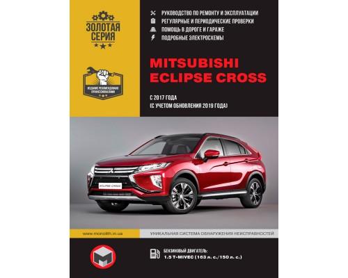 Книга: Mitsubishi Eclipse Cross (Митсубиси Эклипс Кросс). Руководство по ремонту, инструкция по эксплуатации. Модели с 2017 и 2019 года выпуска, оборудованные бензиновыми двигателями.
