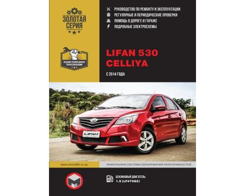 Книга: Lifan 530 / Celliya (Лифан 530 / Селия). Руководство по ремонту, инструкция по эксплуатации. Модели с 2014 года выпуска, оборудованные бензиновыми двигателями.
