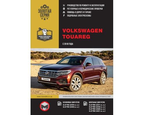 Книга: Volkswagen Touareg (Фольксваген Туарег). Руководство по ремонту, инструкция по эксплуатации. Модели с 2018 года выпуска, оборудованные бензиновыми и дизельными двигателями.