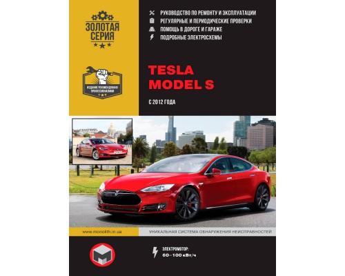 Книга: Tesla Model S (Тесла Модель С). Руководство по ремонту, инструкция по эксплуатации. Модели с 2012 года выпуска, оборудованные электромоторами