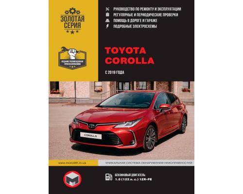 Книга: Toyota Corolla (Тойота Королла). Руководство по ремонту, инструкция по эксплуатации. Модели с 2019 года выпуска, оборудованные бензиновыми двигателями.