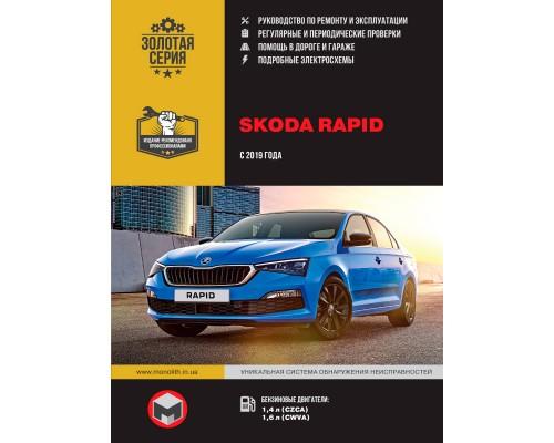 Книга: Skoda Rapid (Шкода Рапид). Руководство по ремонту, инструкция по эксплуатации. Модели с 2019 года выпуска, оборудованные бензиновыми и дизельными двигателями.