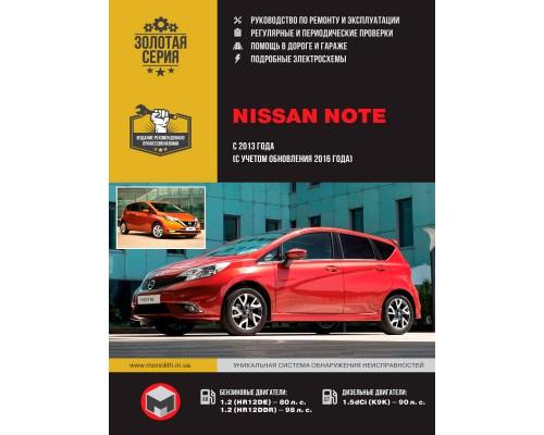 Книга: Nissan Note (Ниссан Ноте). Руководство по ремонту, инструкция по эксплуатации. Модели с 2013 года выпуска (с учетом обновления 2016 года), оборудованные бензиновыми и дизельными двигателями