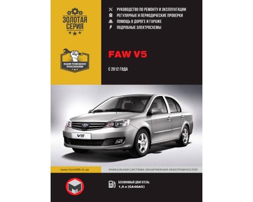 Книга: FAW V5 (Фав В5). Руководство по ремонту, инструкция по эксплуатации. Модели с 2012 года выпуска, оборудованные бензиновыми двигателями.