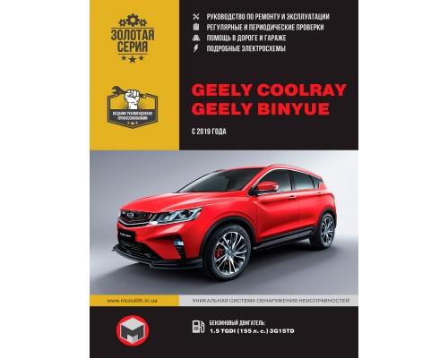 Книга: Geely Coolray / Binyue (Джили Кулрей / Бин). Руководство по ремонту, инструкция по эксплуатации. Модели с 2019 года выпуска, оборудованные бензиновыми двигателями.