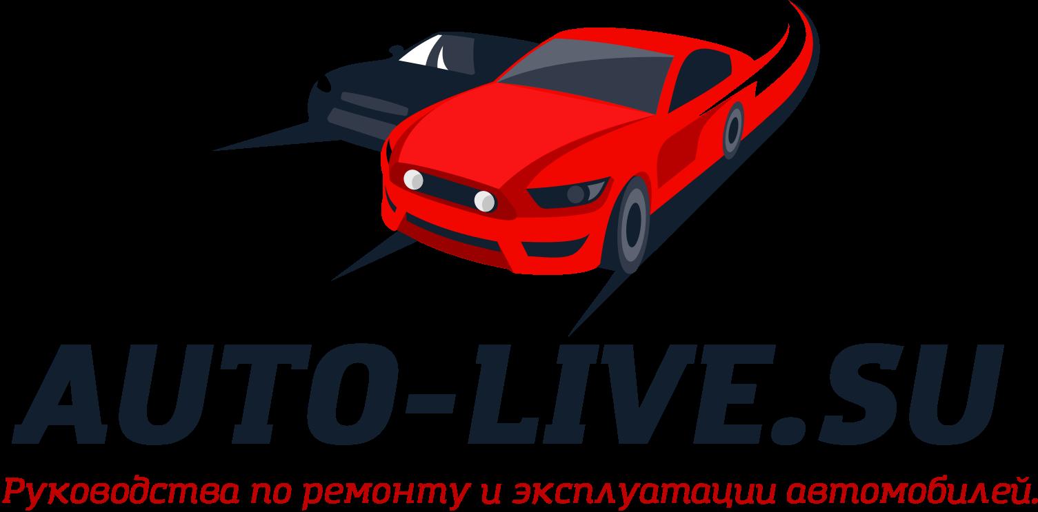AUTO-LIVE (АВТО-ЛАЙВ)